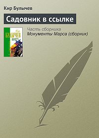 Кир Булычев -Садовник в ссылке