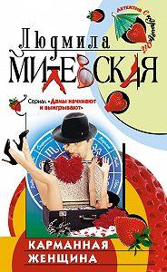 Людмила Милевская - Карманная женщина или Астрологический прогноз