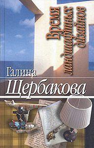 Галина Щербакова - Время ландшафтных дизайнов