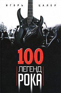 Игорь Цалер - 100 легенд рока. Живой звук в каждой фразе