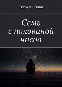 Тогоями Олан -Семь споловиной часов