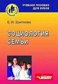 Елена Игоревна Зритнева -Социология семьи: учебное пособие