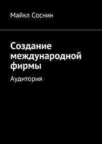 Майкл Соснин -Создание международной фирмы. Аудитория