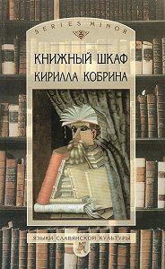Кирилл Кобрин -Книжный шкаф Кирилла Кобрина