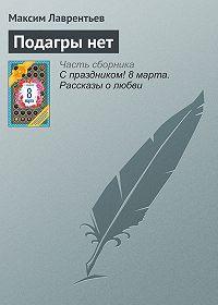 Максим Лаврентьев - Подагры нет
