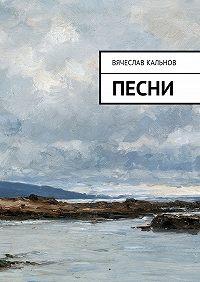Вячеслав Кальнов -Песни