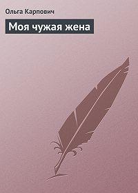 Ольга Карпович -Моя чужая жена