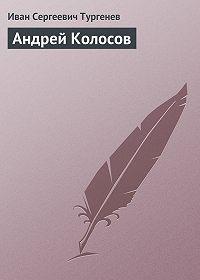 Иван Тургенев -Андрей Колосов