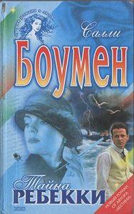 Салли Боумен -Тайна Ребекки