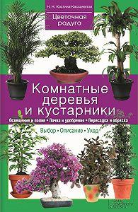 Наталия Костина-Кассанелли -Комнатные деревья и кустарники