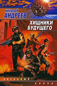 Николай Андреев -Хищники будущего