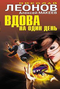 Алексей Макеев -Вдова на один день