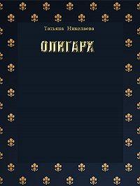Татьяна Николаева -Олигарх
