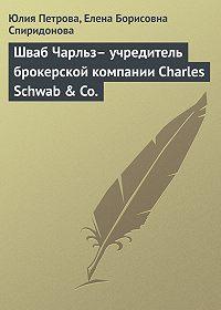 Юлия Петрова -Шваб Чарльз– учредитель брокерской компании Charles Schwab & Co.