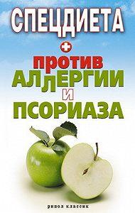 Елена Доброва -Спецдиета против аллергии и псориаза