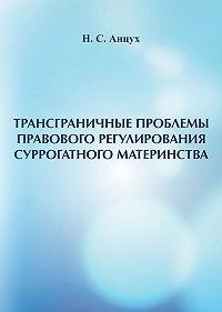 Наталья Анцух -Трансграничные проблемы правового регулирования суррогатного материнства