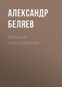 Александр Беляев -Великий транспортник