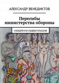Александр Венедиктов -Перегибы министерства обороны. изощрённо-издевательские