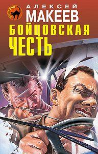 Алексей Макеев -Бойцовская честь