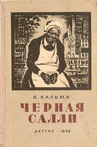 Анна Кальма - Черная Салли