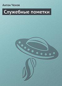 Антон Чехов -Служебные пометки