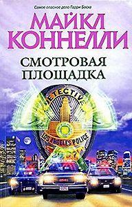 Майкл  Коннелли -Смотровая площадка