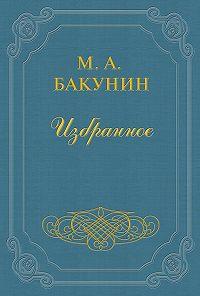 Михаил Бакунин -Организация Интернационала