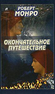 Роберт Монро -Окончательное путешествие