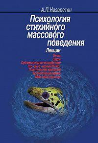 Акоп Назаретян -Психология стихийного массового поведения