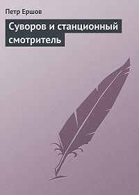 Петр Ершов - Суворов и станционный смотритель