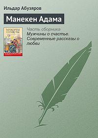 Ильдар Абузяров - Манекен Адама