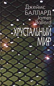 Джеймс Баллард - Хрустальный мир