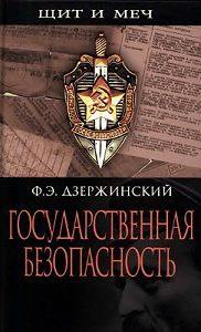 Феликс Дзержинский -Государственная безопасность
