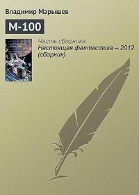 Владимир Марышев -М-100