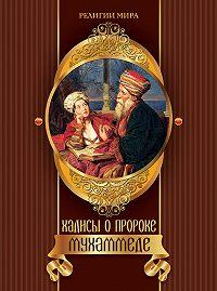Ирина Бурова - Хадисы о пророке Мухаммеде