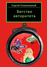 Сергей Семипядный -Бегство авторитета