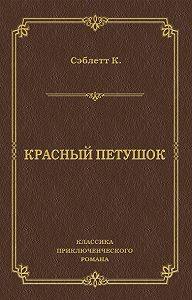 М. Сэблетт -Красный Петушок