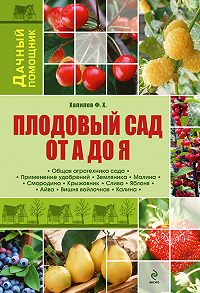 Франс Халилов -Плодовый сад от А до Я