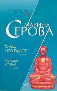 Марина Серова -Оружие страха