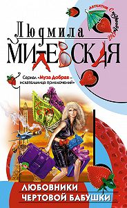 Людмила Милевская -Любовники чертовой бабушки