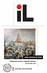 Сергей Арутюнов -Запах напалма по утрам (сборник)