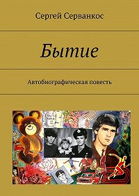 Сергей Серванкос -Бытие. Автобиографическая повесть