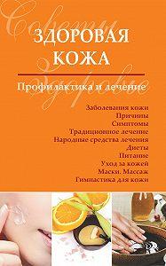 Сергей Чугунов - Здоровая кожа. Профилактика и лечение
