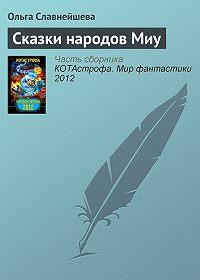 Ольга Славнейшева -Сказки народов Миу