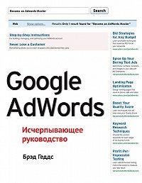 Брэд Геддс -Google AdWords. Исчерпывающее руководство