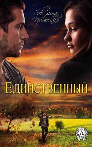 Эвелина Пиженко - Единственный