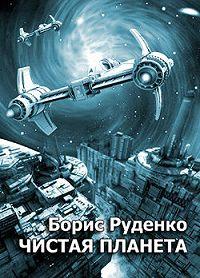 Борис Антонович Руденко - Чистая планета