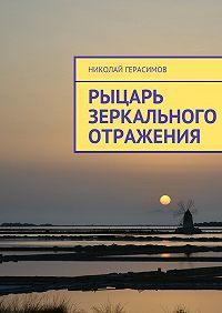 Николай Герасимов - Рыцарь зеркального отражения