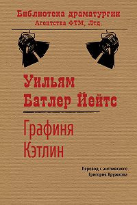 Уильям Батлер Йейтс - Графиня Кэтлин