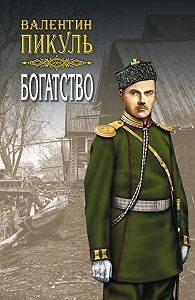 Валентин Пикуль -Богатство